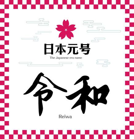 Vector Illustration for the Japanese new era name 2019- Ilustração