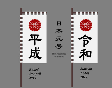 Vector Illustration for the Japanese era name-From Ilustrace