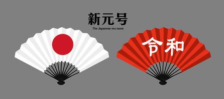 Vector Illustration for the Japanese new era name 2019-  イラスト・ベクター素材