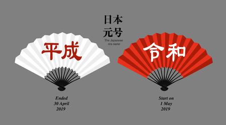 Vector Illustration for the Japanese era name-From Ilustração