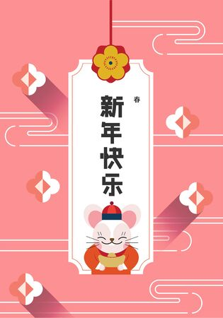 Wheel of fortune/ Chinese new year 2020/ the year of the Mouse/ greeting card/ Lion dance Illustration. Translation of chinese character is Prosperity/ New Year Spring. - Vector Archivio Fotografico - 134351762