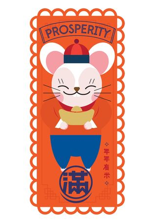 Wheel of fortune/ Chinese new year 2020/ the year of the Mouse/ greeting card/ Lion dance Illustration. Translation of chinese character is Prosperity/ New Year Spring. - Vector Archivio Fotografico - 134351763