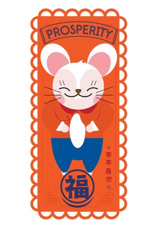 Wheel of fortune/ Chinese new year 2020/ the year of the Mouse/ greeting card/ Lion dance Illustration. Translation of chinese character is Prosperity/ New Year Spring. - Vector Archivio Fotografico - 134351764