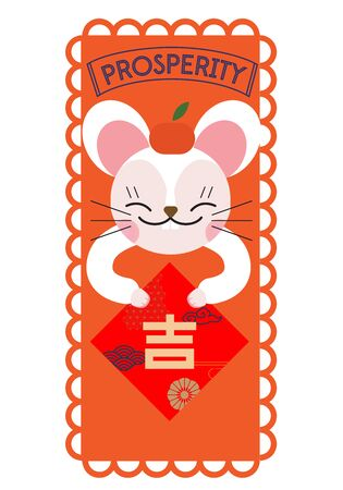 Wheel of fortune/ Chinese new year 2020/ the year of the Mouse/ greeting card/ Lion dance Illustration. Translation of chinese character is Prosperity/ New Year Spring. - Vector Archivio Fotografico - 134351765