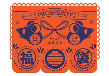 Wheel of fortune/ Chinese new year 2020/ the year of the Mouse/ greeting card/ Lion dance Illustration. Translation of chinese character is Prosperity/ New Year Spring. - Vector Archivio Fotografico - 134351767