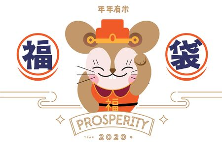 God of fortune/ Wheel of fortune/ Chinese new year 2020/ the year of the Mouse/ greeting card/ Lion dance Illustration. Translation of chinese character is Prosperity/ New Year Spring. - Vector Archivio Fotografico - 134351768