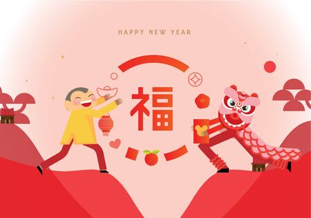 Wheel of fortune/ Chinese new year 2020/ the year of the Mouse/ greeting card/ Lion dance Illustration. Translation of chinese character is Prosperity/ New Year Spring. - Vector Archivio Fotografico - 134351771