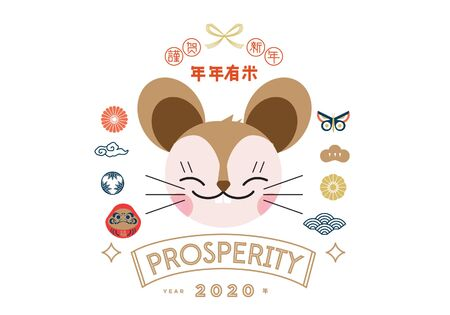 Wheel of fortune/ Chinese new year 2020/ the year of the Mouse/ greeting card/ Lion dance Illustration. Translation of chinese character is Prosperity/ New Year Spring. - Vector Archivio Fotografico - 134351770