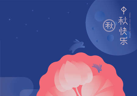 Vector Moon Rabbits of Mid Autumn Festival. Translation: Mid Autumn Festival