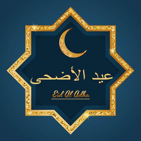 Eid Al Adha Islamic holiday greeting poster