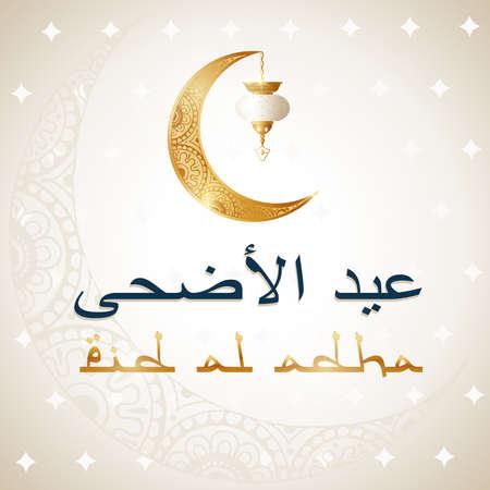 Eid Al Adha Islamic holiday poster. Vector illustration greeting card