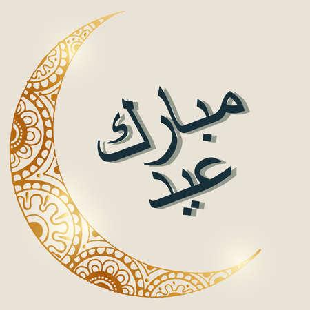 Eid Mubarak greeting card. Islamic holidays vector illustration card 矢量图像