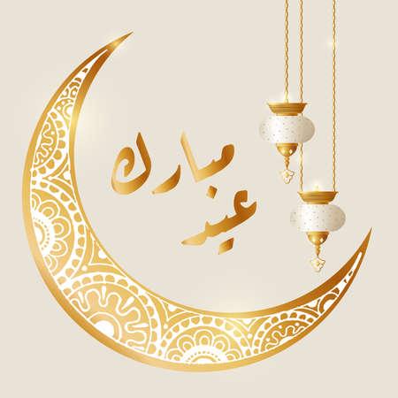 Islamic holidays vector illustration. Eid mubarak greeting card