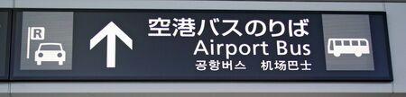 공항 버스 표지판