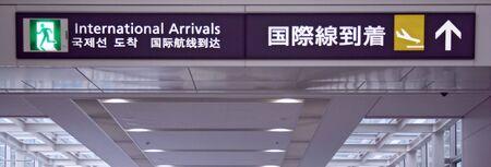국제선 도착 표지 스톡 콘텐츠