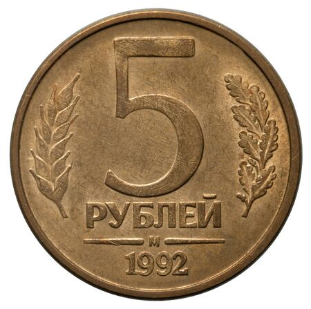 Russian money and coins. 1992. 5 rubles.Russian money and coins. 1992. 5 rubles Banco de Imagens