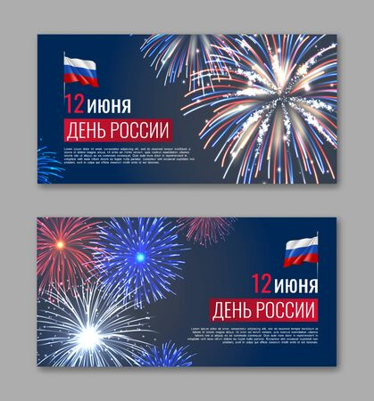 Happy Russian Federation day 12th of June horizontal banner with tricolor and realistic festive fireworks. Inscription in Russian: 12 June. Russia Day. National patriotic holiday vector illustration.