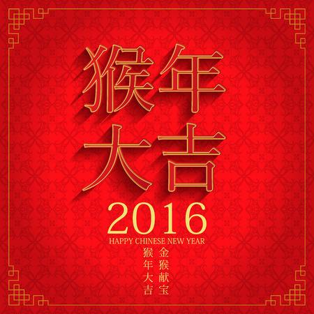 auspicious sign: Chinese New Year design.  Vector illustration Illustration