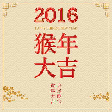 auspicious element: Chinese New Year design. Vector illustration