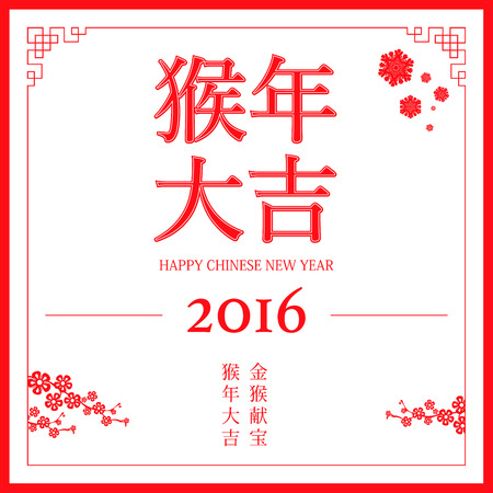 propitious: Chinese New Year design. Vector illustration