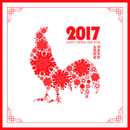 Chinese greeting card. Translation: Rooster reports - you will be happy and prosperous! Vector illustration Illustration