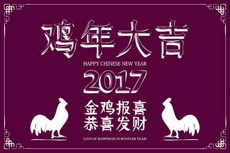 prosperous: Chinese greeting card. Translation: Lots of Happiness in Rooster Year. Translation: Rooster reports - you will be happy and prosperous! Vector illustration