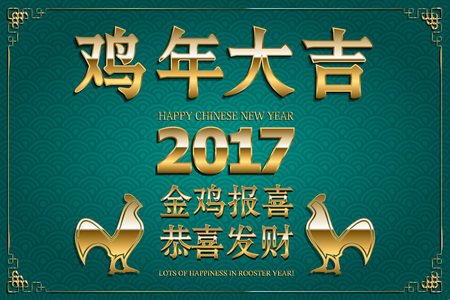 prosperous: Chinese greeting card gold. Translation: Lots of Happiness in Rooster Year. Translation: Rooster reports - you will be happy and prosperous! Vector illustration Illustration