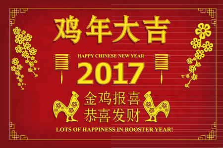 prosperous: Chinese greeting card gold. Translation: Lots of Happiness in Rooster Year. Translation: Rooster reports - you will be happy and prosperous Vector illustration Illustration