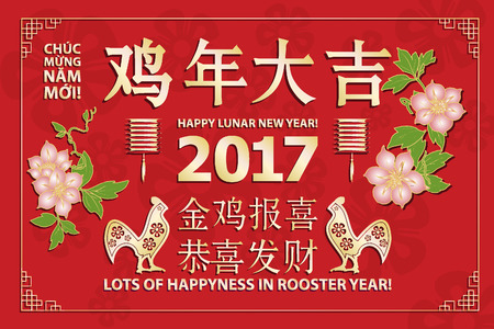 prosperous: Lunar new year. Greeting card. Translation: Happy new year! Translation: Lots of Happiness in Rooster Year. Translation: Rooster reports - you will be happy and prosperous. Vector illustration