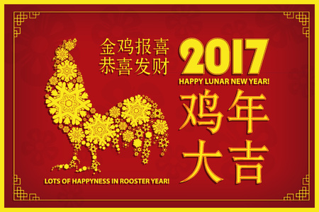 prosperous: Lunar new year. Greeting card. Translation: Lots of Happiness in Rooster Year. Translation: Rooster reports - you will be happy and prosperous. Vector illustration Illustration