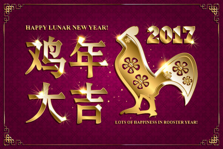 japanese script: Happy Lunar new year. Greeting card. Translation - Lots of Happiness in Rooster Year. Illustration