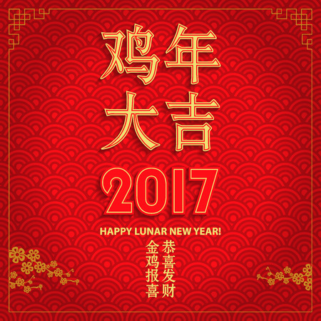 japanese script: Chinese greeting card. Translation: Lots of Happiness in Rooster Year. Translation: Rooster reports - you will be happy and prosperous illustration