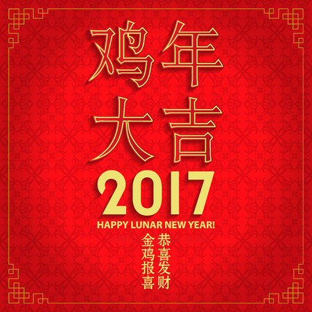 be happy: Chinese greeting card. Translation: Lots of Happiness in Rooster Year. Translation: Rooster reports - you will be happy and prosperous illustration