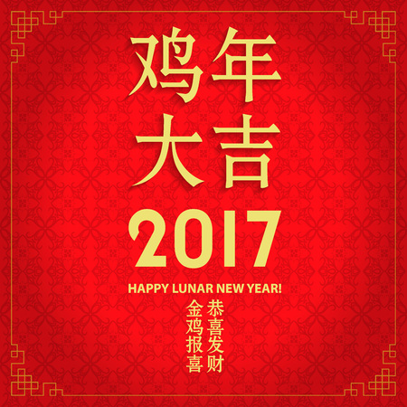 prosperous: Chinese greeting card. Translation: Lots of Happiness in Rooster Year. Translation: Rooster reports - you will be happy and prosperous illustration