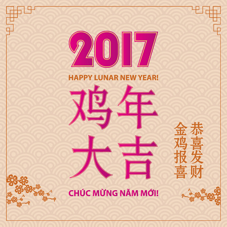 prosperous: Lunar new year. Greeting card. Translation: Happy new year! Translation: Lots of Happiness in Rooster Year. Translation: Rooster reports - you will be happy and prosperous. illustration