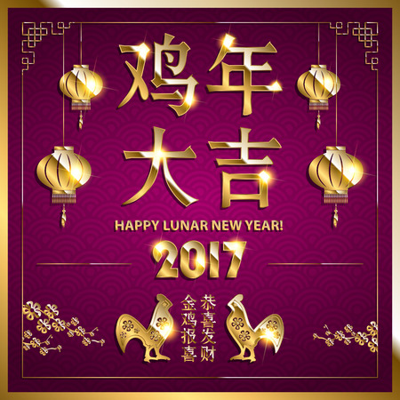 prosperous: Chinese greeting card gold. Translation Lots of Happiness in Rooster Year. Translation Rooster reports - you will be happy and prosperous Vector illustration Illustration