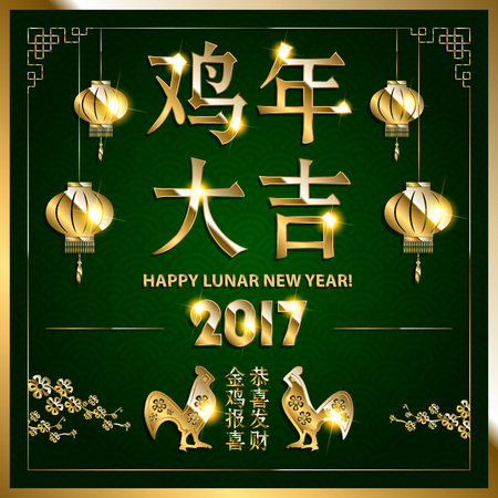 japanese script: Chinese greeting card gold. Translation Lots of Happiness in Rooster Year. Translation Rooster reports - you will be happy and prosperous Vector illustration Illustration