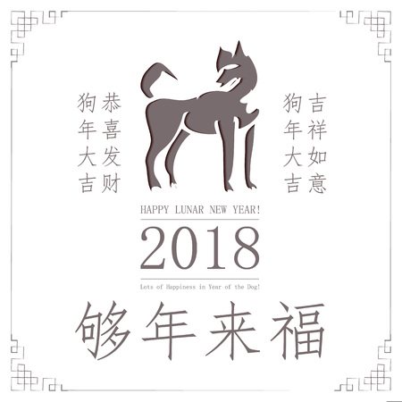 2018 Chinese New Year of Dog Vector Design. Translation Happy New Year. Be happy and prosperous. Happy New Year Good luck and happiness. Lots of Happiness in Year of the Dog. Vector illustration Ilustração