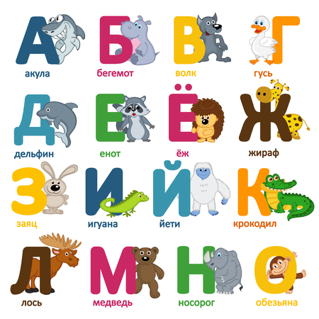 Animales del alfabeto ruso Foto de archivo - 53980103