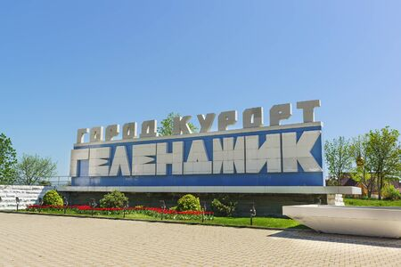 kavkaz: Gelendzhik, Krasnodar Krai, Russia - April 29.2017: Stele with the inscription hero City of Gelendzhik at the entrance to the city