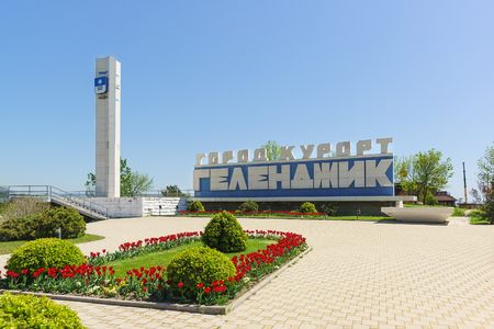stele: Gelendzhik, Krasnodar Krai, Russia - April 29.2017: Stele with the inscription hero City of Gelendzhik and spring flowerbed with red tulips at the entrance to the city Editorial