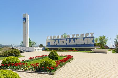 Gelendzhik, Krasnodar Krai, Russia - April 29.2017: Stele with the inscription hero City of Gelendzhik and spring flowerbed with red tulips at the entrance to the city Redakční