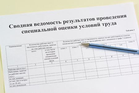 Form in Russian: