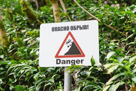 the sign warning of danger of falling in the yew-Boxwood grove. Khosta, Sochi, Krasnodar region. The inscription in Russian the Danger of Breakage Stock fotó