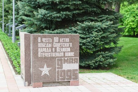 Anapa, Russia-may 06, 2019: a Stone with the inscription in Russian: in honor of the 50th anniversary of the Victory of the Soviet people in the great Patriotic war in the city square