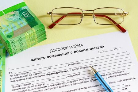 A form, pen, glasses, and Russian rubles on the table. The inscription in Russian