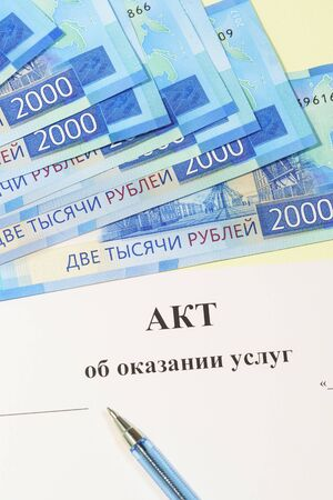 Registration of documents and payment for the work performed. Russian text of the Act on the provision of services, rubles and ballpoint pen Фото со стока