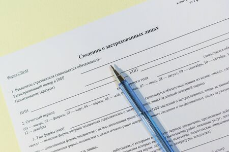 Preparation of a report on employees to the Pension Fund. Russian text