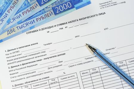 Tax form of the Russian payer for the past year. Russian text