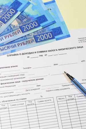 Tax form of the Russian individual payer for the past year. Russian text
